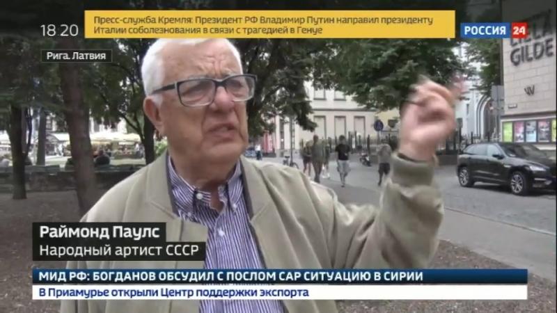 Раймонд Паулс о высказываниях Вайкуле