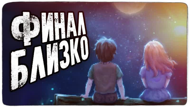 TheBrainDit TO THE MOON MOBILE ● ДЕЛО ИДЕТ К ФИНАЛУ 5
