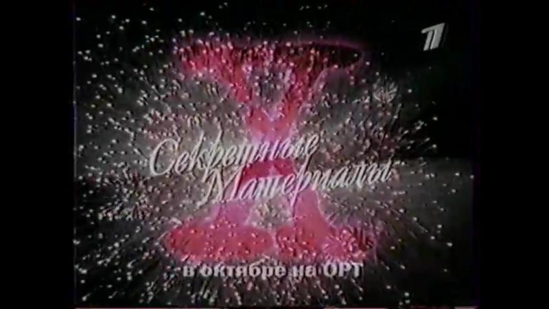 Анонс сериала Секретные материалы на канале ОРТ (март, 2000)