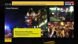 Новости на Россия 24 Константин Косачев террористы пытаются взять реванш за Евро-2016