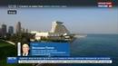 Новости на Россия 24 • Катар получил список требований арабских стран