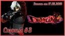 Devil May Cry 2 - 3 ➤ Люсия, Задание 7 - Задание 13
