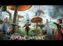 Алиса в стране чудес Трейлер