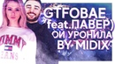 GTFOBAE and Russia Paver - Ой, Уронила (BY MIDIX)