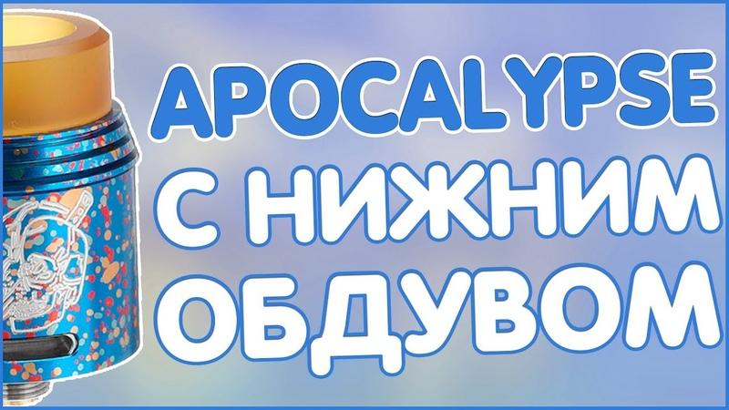 Rapture RDA | 24ММ | АПОКАЛИПС С НИЖНИМ ОБДУВОМ ЗА $10