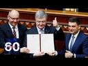 ПОРОШЕНКО УТВЕРДИЛ КУРС УКРАИНЫ НА ВСТУПЛЕНИЕ В ЕС И НАТО. 60 МИНУТ ОТ 19.02.19