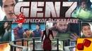 Gen7. Кубическое Выживание