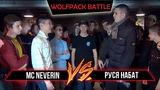 Wolfpack Tournament #2 MC NeveriN VS Руся Набат (Отбор)