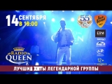 Radio Queen - Official tribute show 14.09.18 19.00 г. Шадринск ДК