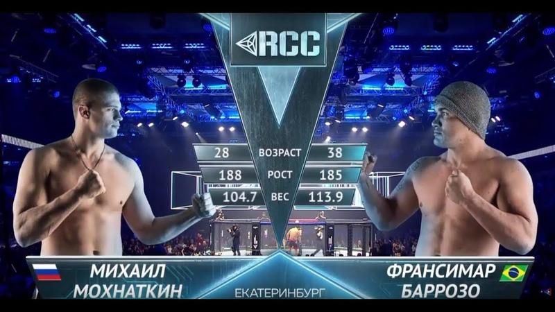 RCC5   Mokhnatkin vs. Barroso   Dec, 15   Full HD   Мохнаткин vs. Барросу   Полный бой