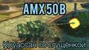 WoT Blitz. AMX 50 B-Круассан со сгущёнкой!