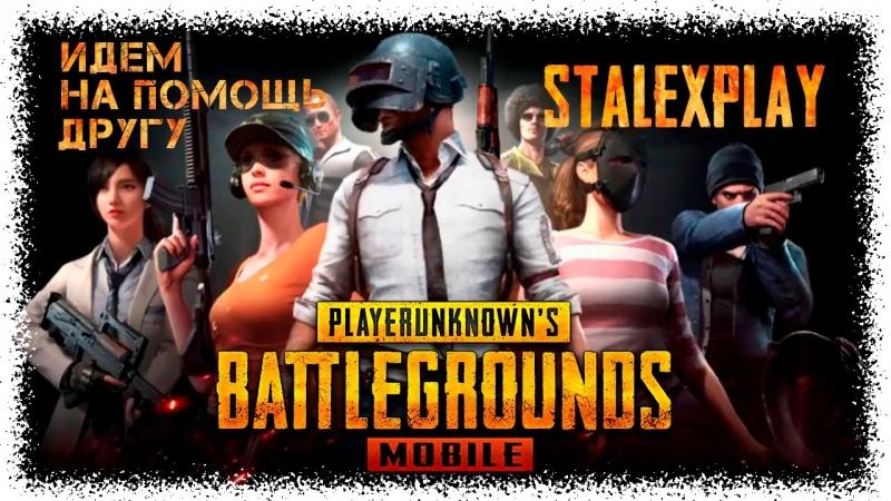 Pubg mobile Выжить любой ценой Совместная игра со StarperGames