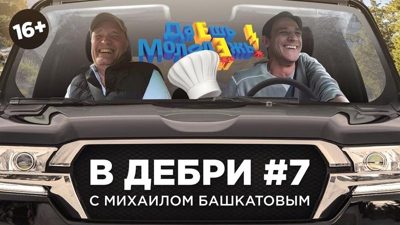 В ДЕБРИ! 7 | Михаил Башкатов о гопнике Башке, об «Орле и решке» и фэйлах в КВН 16