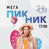 Фестиваль МЕГА Пикник   Уфа