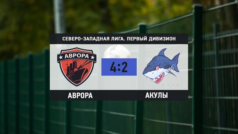 Общегородской турнир OLE в формате 8х8. XII сезон. Аврора - Акулы