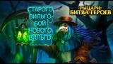 Кто превратил меня в тыкву:Старый Вильго VS Нового Вильго - Рыцари битва героев