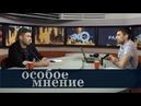 Дмитрий Глуховский / Особое мнение 15.05.19