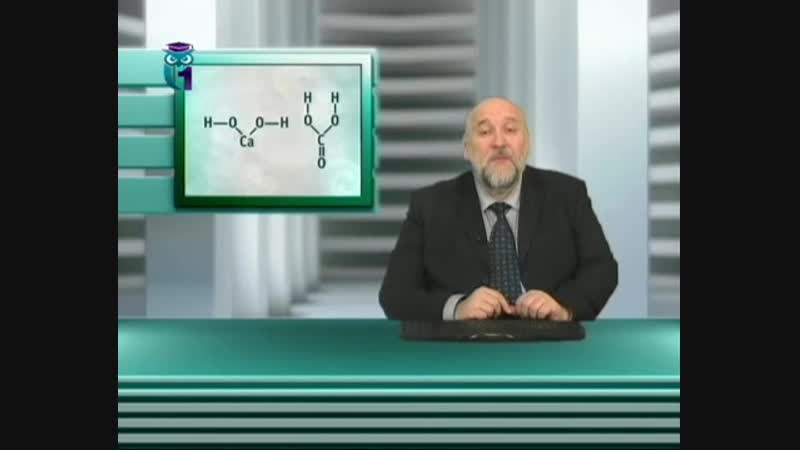 Химия для чайников. Лекция 10. Не все окислы кислотные