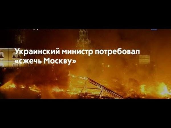 Украинский министр призвал соотечественников «вернуть Кубань и Москву»_12-10-18.Отменит ли Украина поезда в Россию? Можно ли легально поехать на оккупированные территории?