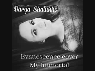 Darya Shalukho - My immortal (Evanescence cover)