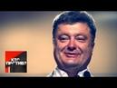 Кто против? Героическое прошлое Порошенко: бурная фантазия или пьяный угар? От 19.02.19