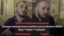 Братья Хирамагомедовы. О буйном характере / Отстранении от вольной борьбы и Союза MMA России