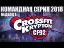 Командная Серия 2018 в CrossFit Krypton 1 я неделя Перевод CF92