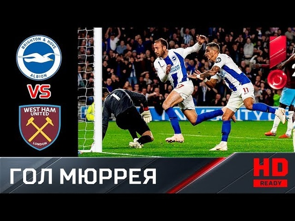05.10.2018 Брайтон - Вест Хэм - 1:0. Победный гол Гленна Мюррея