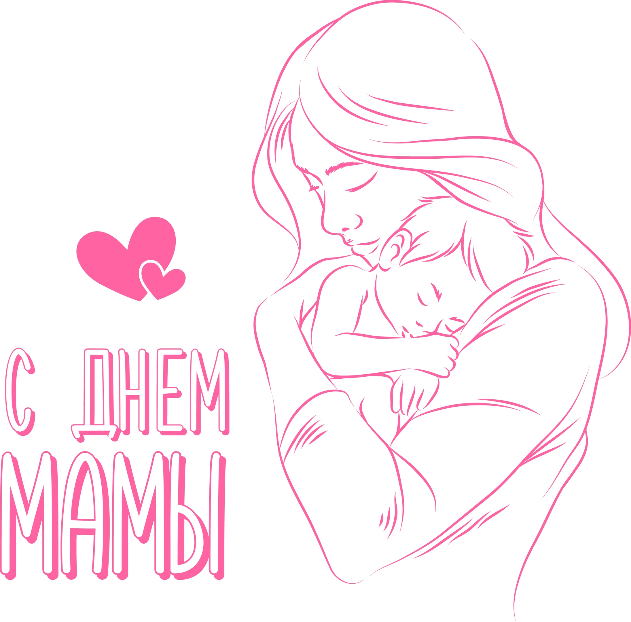Слово «мама» дорогое, ею надо дорожить...