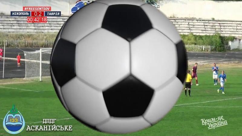 Ігрові моменти ФК Нікополь - Таврія-Сімферополь