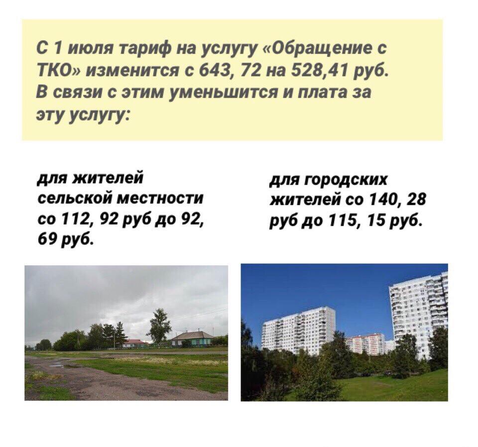 В Череповце тариф на вывоз мусора с 1 июля снизится сильнее, чем в Вологде