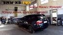 BMW X3 FOX Замена масла с Музыкой Бочки падают и Емкости прыгают