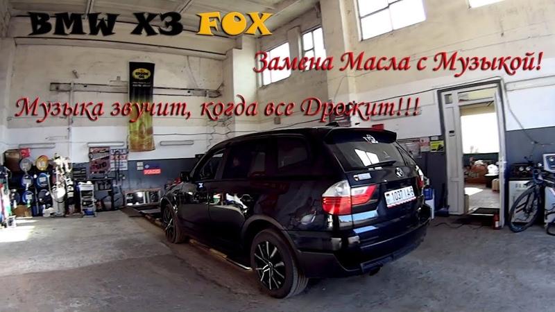 BMW X3 FOX - Замена масла с Музыкой Бочки падают и Емкости прыгают