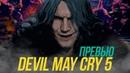 Devil May Cry 5 - продолжение демонической серии   Превью