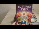 Обзор колоды Таро Барбары Мур Таинства Таро Магическое Таро Издательство Книжный клуб