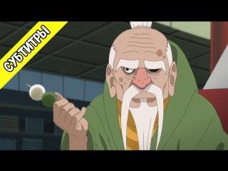 [Субтитры] Boruto: Naruto Next Generations 71 / Боруто: Следующее поколение Наруто 71 серия [Русские субтитры]