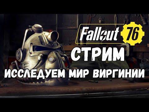 Fallout 76 - Продолжаем исследовать мир Виргинии 3