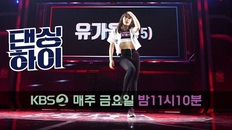 [댄싱하이 무편집 풀영상] 유가을(15, 여, 걸시힙합) Dancinghigh @KBS2 Fri 1110 PM