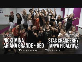 Nicki Minaj feat. Ariana Grande - Bed  collaboration class  choreo by Tanya Pigalyova & Stas Cranberry