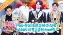 """《快乐大本营》20190316期:威神V综艺首秀""""热""""力助阵 熊梓淇《好嗨哟》带飞男2"""