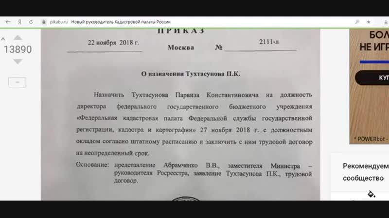 ШОК! Директор РОСРЕЕСТРА врач без опыта работы! - 15.12.2018г