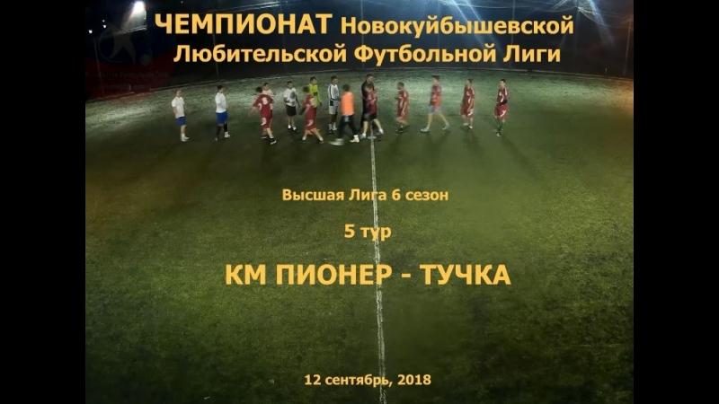 6 сезон Высшая Лига 5 тур КМ Пионер - Тучка 12.09.2018 8-11