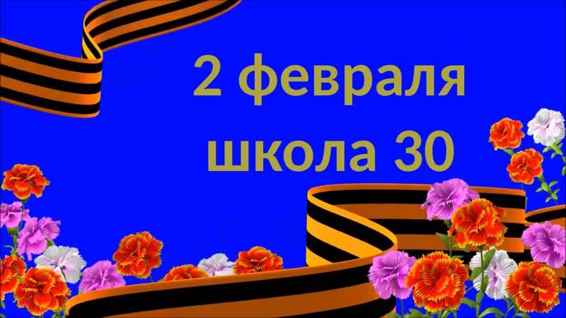 2февраля_школа30