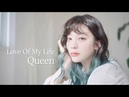 Queen(퀸) - Love Of My Life (보헤미안 랩소디 OST, cover M/V)