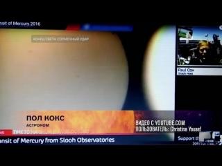 Конец света солнечный удар 7 09 2018 смотреть онлайн