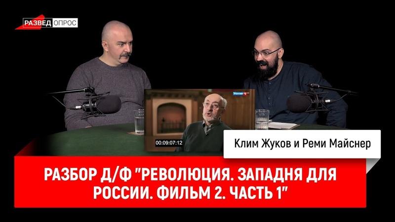 Клим Жуков и Реми Майснер разбор д ф Революция Западня для России Фильм 2 Часть 1