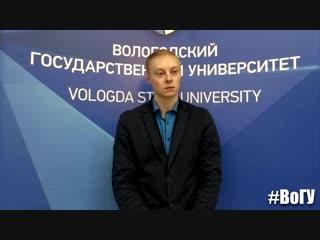Интервью со студентом ВоГУ Алексеем Голицыным