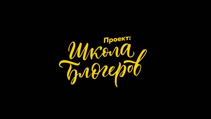 Открытие Школы Блоггеров Лица в Нижнем Новгороде