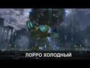 Skyforge ВФК Искажения A1 « Лорро Холодный » - Lorro the Cold