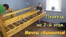 Переезд на 2 эт. Ремонт в комнате Ани. 11.18г. Семья Бровченко.